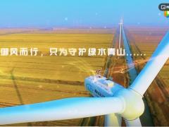 微视频|联合动力御风启航守护绿水青山! (2286播放)