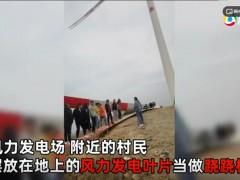 风力发电叶片成跷跷板 (2322播放)