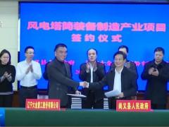 大金重工风电塔筒制造装备产业项目在尚义县签约 (3306播放)