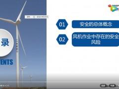 安全培训-风电机组作业的安全风险 (5087播放)