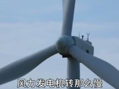 风力发电机转那么慢是如何发电的? (2573播放)