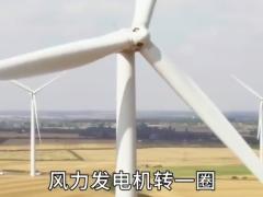 风力发电机转一圈可以发多少电? (2780播放)
