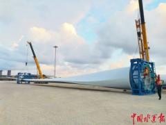 91米! 山东港口烟台港迎来亚洲最长风电叶片