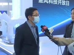 专访新疆金风科技股份有限公司总裁曹志刚先生 (463播放)