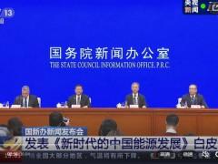 国新办发布《新时代的中国能源发展》白皮书 (1408播放)