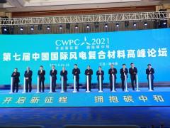 2021(第七届)中国国际风电复合材料高峰论坛