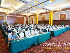 2021(第三届)中国风电叶片运维技术专题研讨会