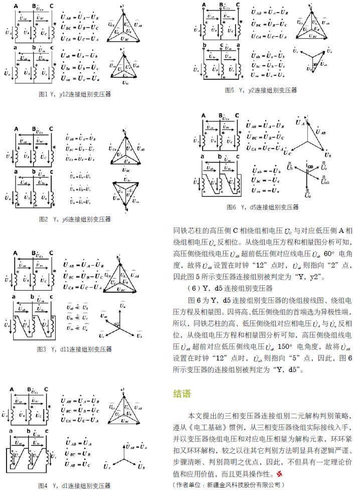 三相变压器连接组别的二元解构判别策略