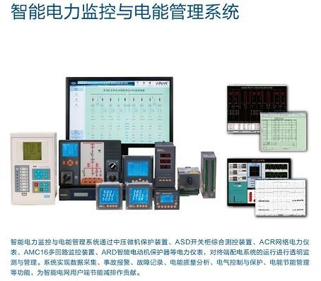 电能管理系统、智能配电系统、低压配电系统