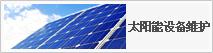 太阳能设备维护